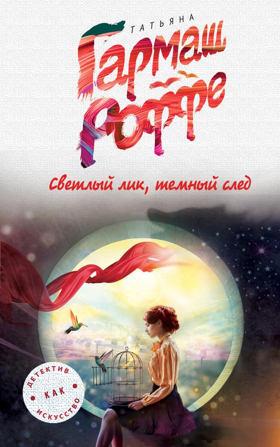 Татьяна Гармаш-Роффе - Светлый лик, темный след