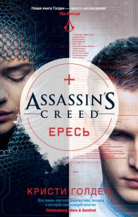Кристи Голден — Assassin's Creed. Ересь