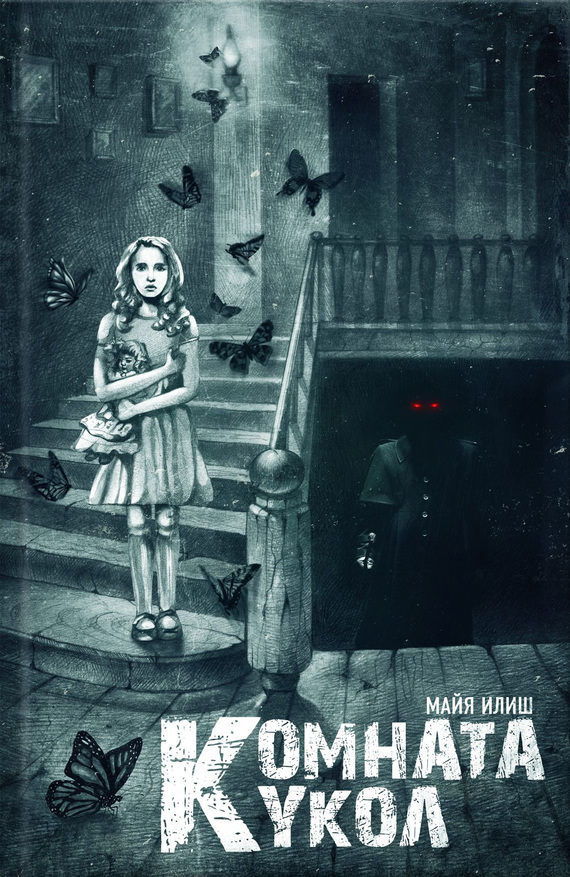 Майя Илиш - Комната кукол
