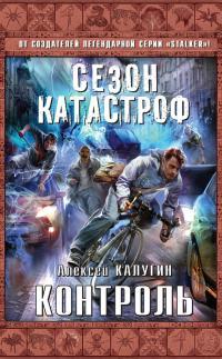 Алексей Калугин - Контроль