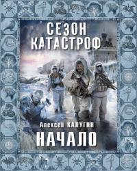 Алексей Калугин — Начало