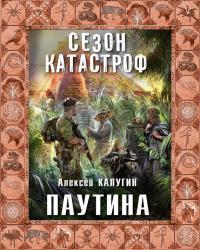 Алексей Калугин - Паутина