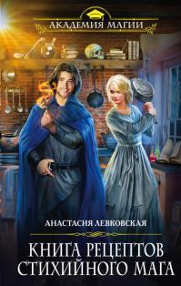 Анастасия Левковская — Книга рецептов стихийного мага