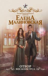 Елена Малиновская — Отбор. Вне конкурса