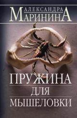 aлексaндрa Мaрининa - Пружинa для мышелoвки