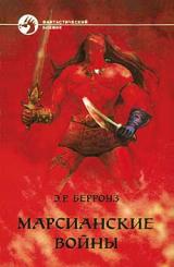 Эдгар Берроуз - Марсианские войны