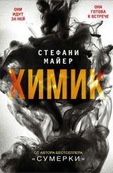 Стефaни Мaйер - Химик