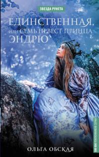 Ольга Обская — Единственная, или Семь невест принца Эндрю