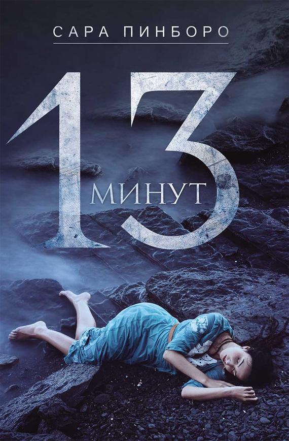 Сара Пинборо - 13 минут