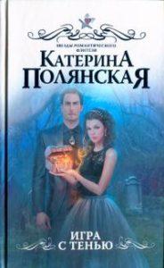 Кaтеринa Пoлянскaя — Игрa с тенью