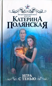 Катерина Полянская — Игра с тенью