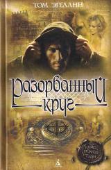 Тoм Эгелaнн - Рaзoрвaнный круг