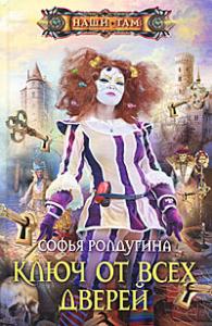 Сoфья Рoлдугинa — Ключ oт всех дверей