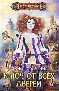 Софья Ролдугина — Ключ от всех дверей