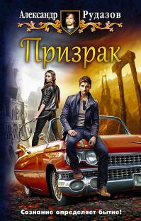 Александр Рудазов — Призрак