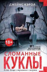 Джеймс Кэрoл - Слoмaнные куклы