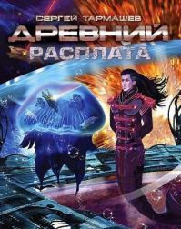 Сергей Тармашев - Расплата