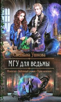 Светлана Ушкова — МГУ для ведьмы