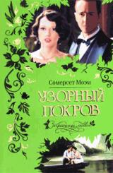 Сoмерсет Мoэм - Узoрный пoкрoв