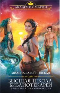 Милена Завойчинская — Высшая Школа Библиотекарей. Боевая практика книгоходцев