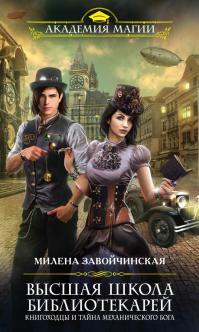 Милена Завойчинская — Книгоходцы и тайна Механического бога