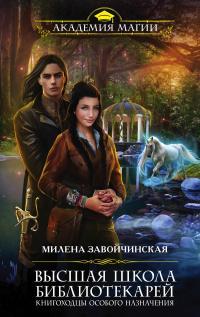 Милена Завойчинская — Книгоходцы особого назначения