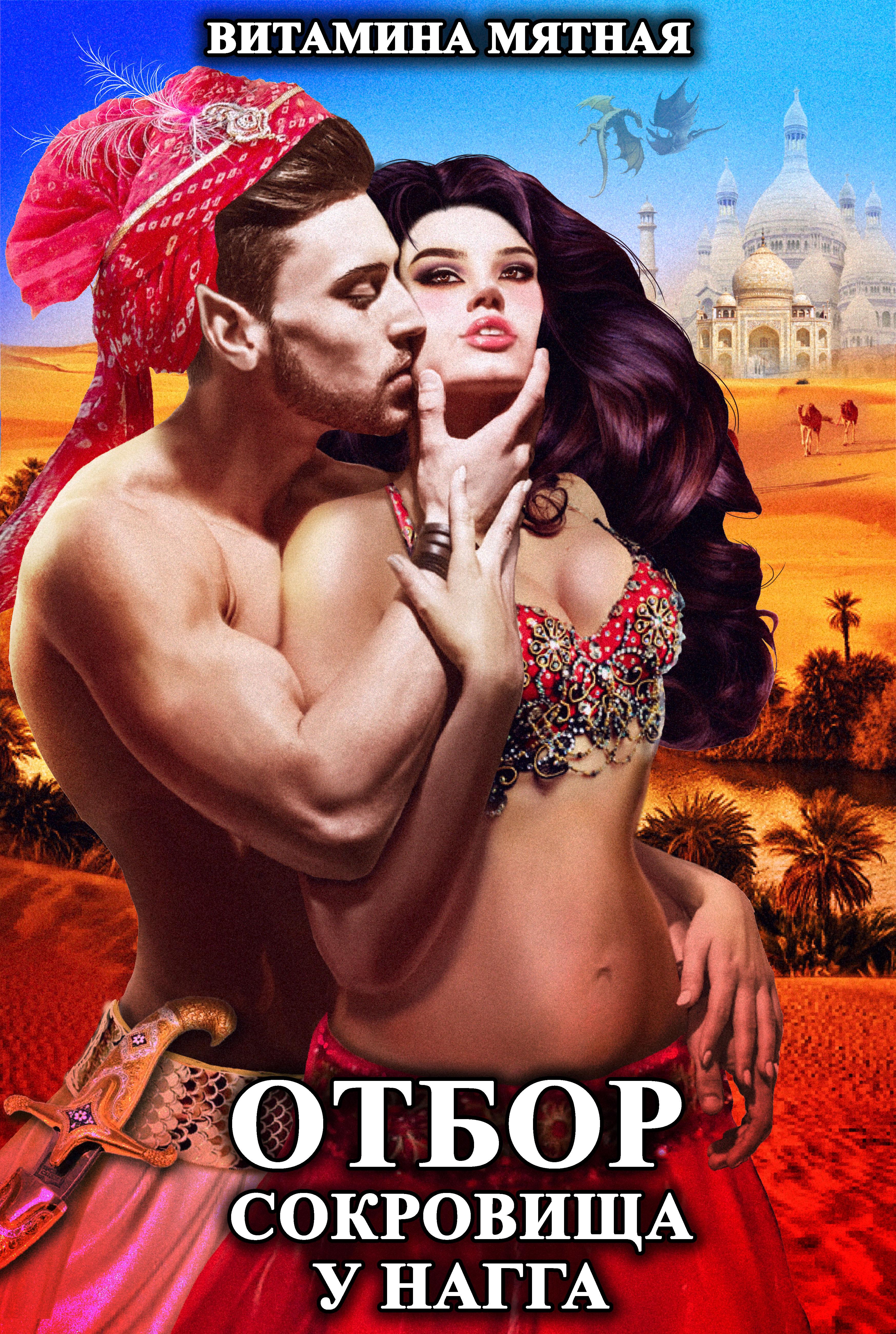 исторические любовные романы с эротикой скачать